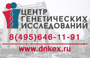 """АНО """"Центр Генетических Экспертиз"""""""