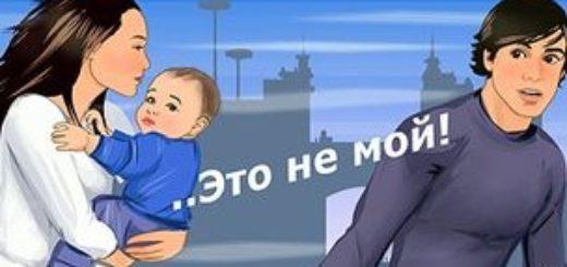 Принудительное установление отцовства