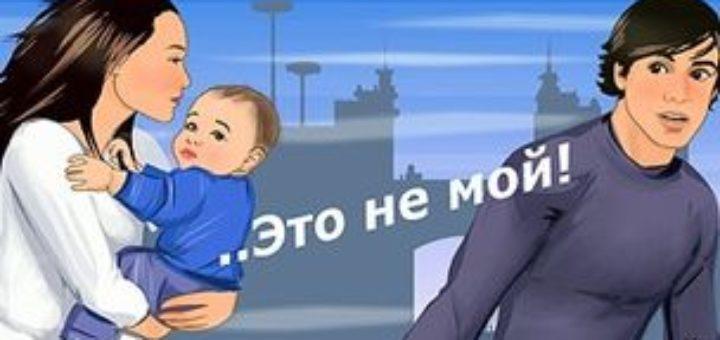 место установление отцовства отцом ребенка тебе разве